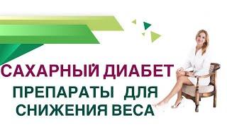 постер к видео  Сахарный диабет. Препараты для снижения веса при ДИАБЕТЕ. Врач эндокринолог Ольга Павлова
