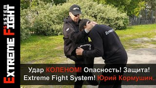 Удар КОЛЕНОМ! Опасность! Защита! Extreme Fight System! Юрий Кормушин.