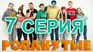РЭПАНУТЫЕ 7 серия (2017)