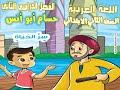 (10)قصة الاستماع سر الحياة+ التنوين بالفتح//عربي ثانية // الترم الثاني