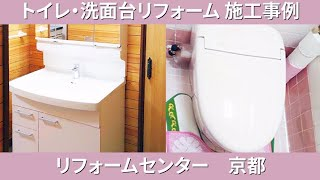 トイレ・洗面台リフォーム施工事例 リフォームセンター 京都