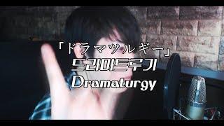드라마트루기 Dramaturgy 「ドラマツルギー」II Cover by RU