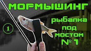 МОРМЫШИНГ СТРИТФИШИНГ Рыбалка под мостом 1