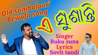 A sushanti // Old sambalpuri bewfa song // Singer RUKU SUNA //ସମ୍ବଲପୁରୀଆ ବାବୁ