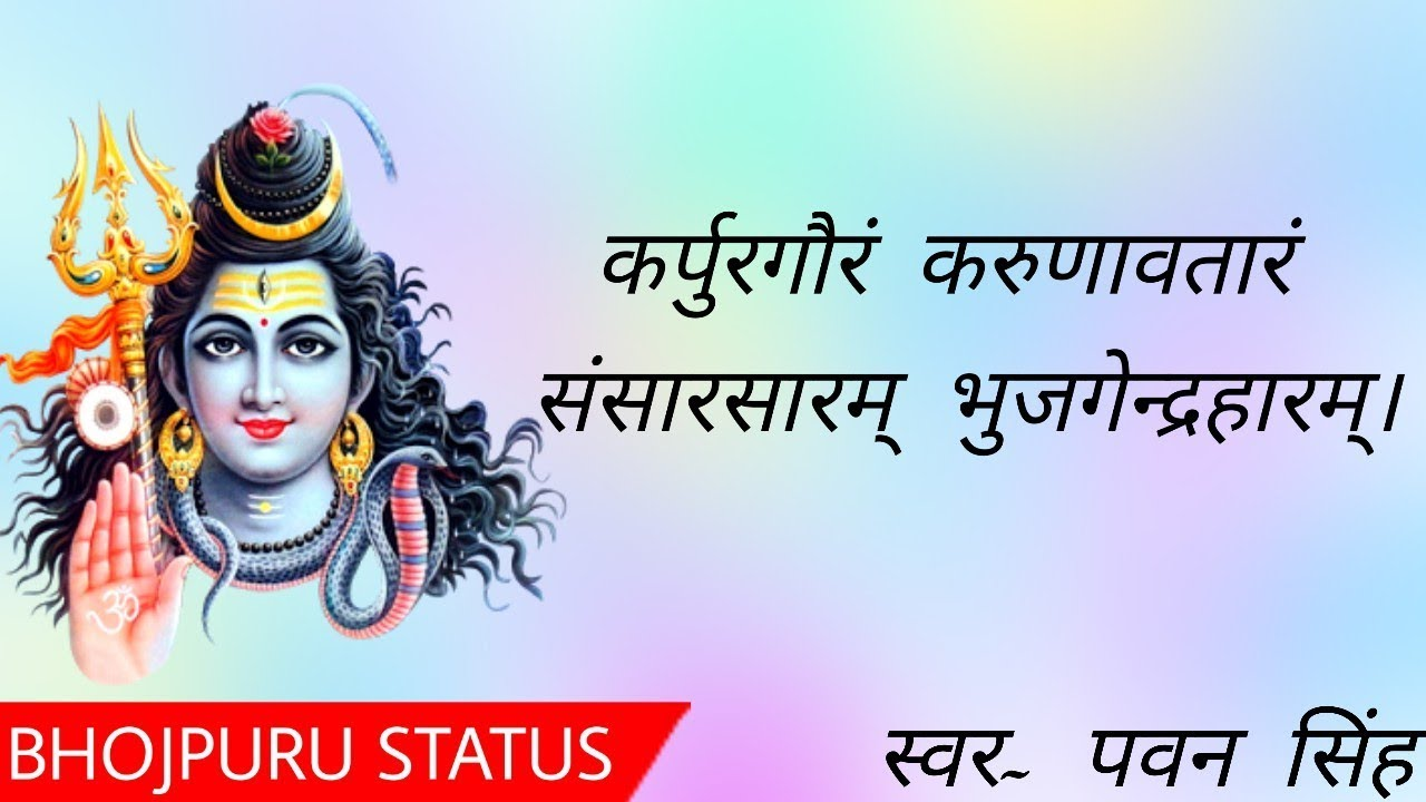 Karpur Gauram Karunavtaram Bhojpuri Bhajan Status Bhojpuri Status Bhakte Status Pawan Singh Youtube