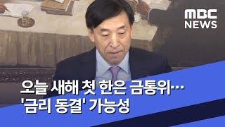 오늘 새해 첫 한은 금통위…'금리 동결' 가능성 (20…