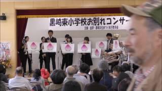 平井餅まんじゅう金管合奏団  黒崎東小学校お別れコンサート
