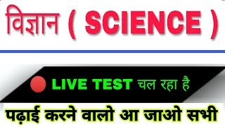 सामान्य विज्ञान / GENERAL SCIENCE 🔴#LIVE CLASS  FOR RRB NTPC,GROUP D,SSC MTS,POLICE