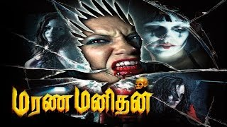 Latest Tamil Horror Thriller Movie| Marana Manithan | Hollywood Thriller Movie | Tamil Dubbed Movies