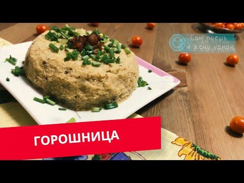 Блюдо из гороха. Простой рецепт горохового пюре или горошницы. Быстрая копченая горошница