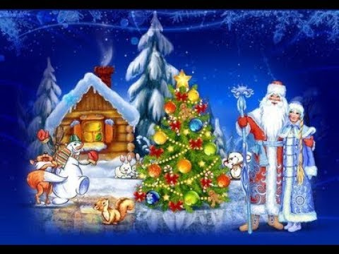 Новогодняя - Детский хор Великан и Иванушки international !!!  (Детская песня Мультклип Видеоклип)