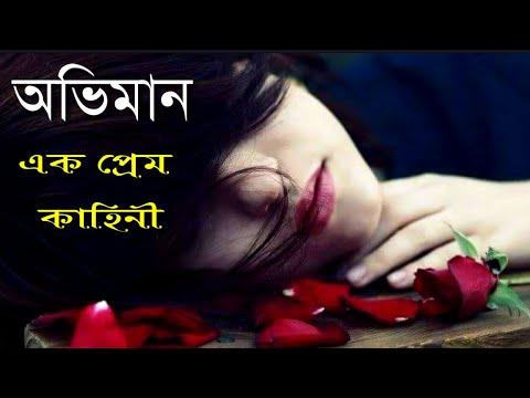 অভিমান | Bangla sad love sms | love story - Valobashar golpo kotha