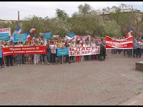 В Красноярске полторы тысячи предпринимателей вышли на митинг