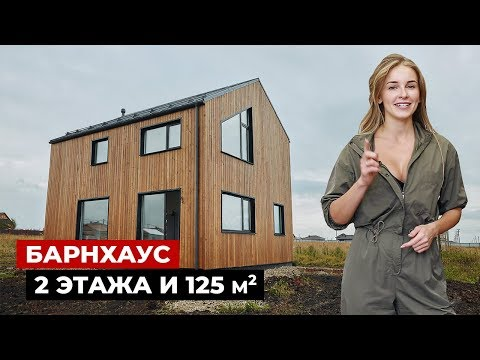 Обзор дома в современном стиле, 125 м2. Энергоэффективный каркасный дом   Красивые дома, барнхаус