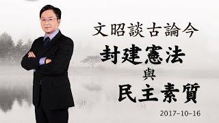 """""""封建宪法""""与民主素质(20171016第229期)"""