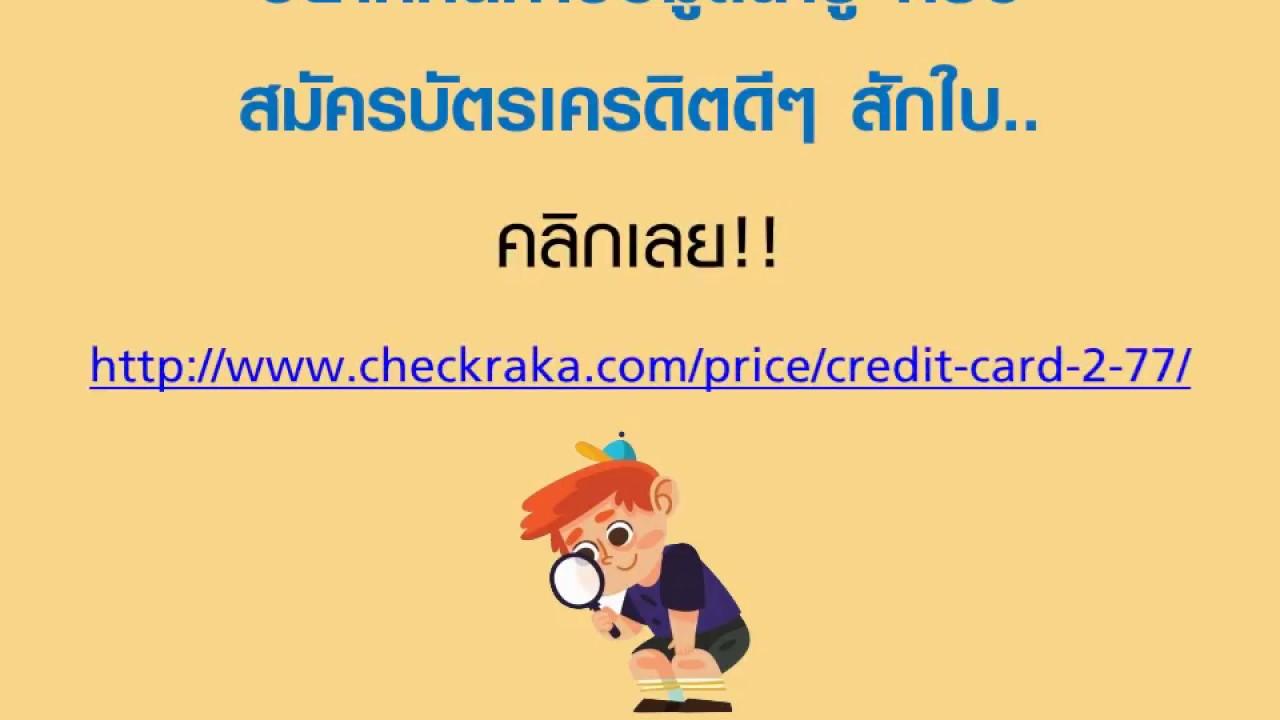 สมัครบัตรเครดิต เช็คลิสต์มนุษย์เงินเดือน ทำแล้วไม่ต้องรอ เช็คผลอนุมัติบัตรเครดิต ผ่านชัวร์