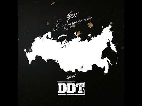 ГРОТ - В последнюю осень при уч. Лена Август (DDT Cover)