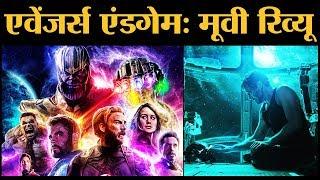 Avengers Endgame Movie Review | Tony Stark, Captain America, Hulk, Thor, Captain Marvel
