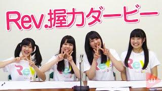 Rev. from DVLのオールナイトニッポンwは毎週月曜日19時配信♪ 今回の企...