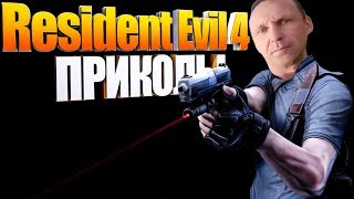 Разные секреты и приколы из Resident Evil 4