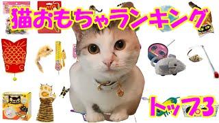 猫おもちゃランキングトップ3!【ネコ吉大興奮の3つの玩具】Top 3 Cat Toys Neko Kichis Best 3 Toys