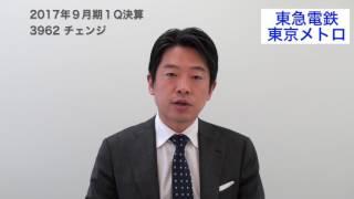2017年9月期 第1四半期決算説明動画(インタビュー動画4分57秒)