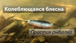 видео Колеблющиеся блесны » Сайт о рыбалке для начинающих