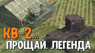 Вот таким был КВ-2 до НЕРФА. Прощай, мой любимый танк... WoT Blitz