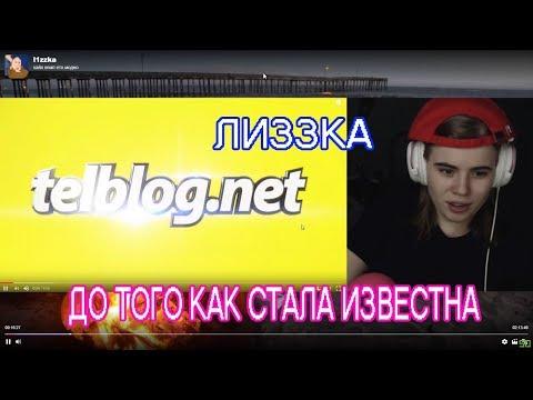 ЛИЗЗКА СМОТРИТ ЛИЗЗКУ ДО ТОГО КАК СТАЛА ИЗВЕСТНА telblog.net - Видео онлайн