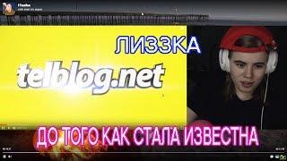 ЛИЗЗКА СМОТРИТ ЛИЗЗКУ ДО ТОГО КАК СТАЛА ИЗВЕСТНА telblog.net