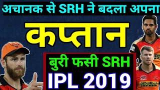 IPL 2019: अचानक से SRH को बदलना पड़ेगा कप्तान, देखिए नया कप्तान