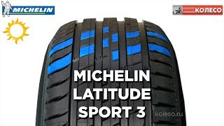 видео Michelin Latitude Sport 3 Летние