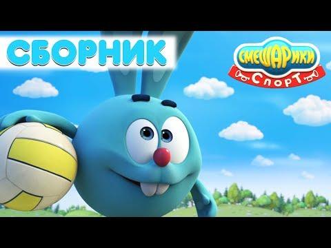 Сборник о СПОРТЕ №2  Смешарики 3D. Спорт