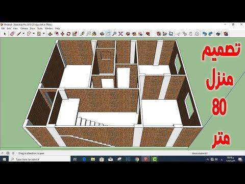 تصميم منزل مساحة 80 متر 10 8 م Sketchup 2019 3d Youtube