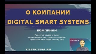 Что такое DSS - Digital Smart Systems за 2 минуты