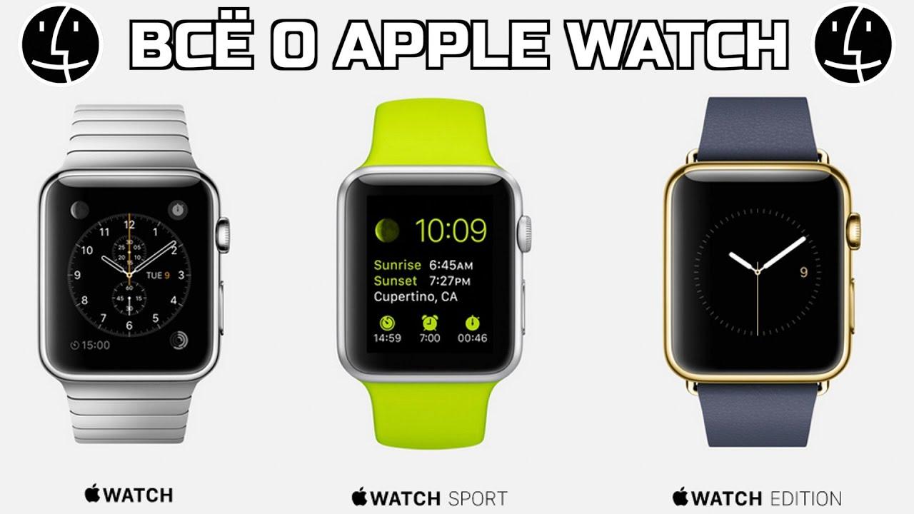 Apple Watch- обзор на умные часы - YouTube