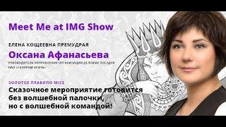 IMG SHOW 2017. Сказка про MICE. Оксана Афанасьева