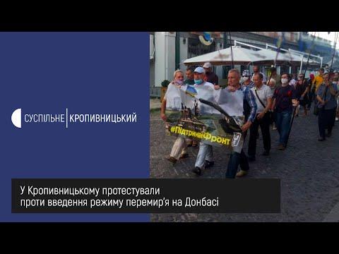 Суспільне Кропивницький: У Кропивницькому протестували проти введення режиму перемир'я на Донбасі