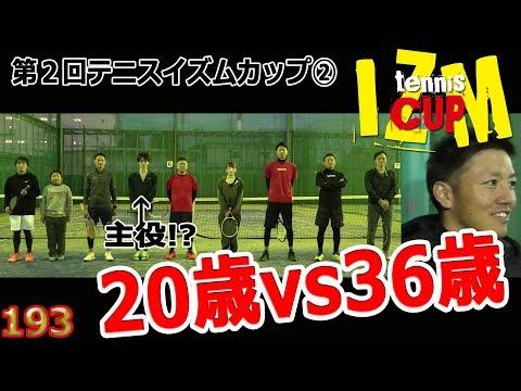 テニスシングルス大会20歳のイケメンを36歳のおじさんが叩きのめせるか笑テニスイズムカップ②tennisism193