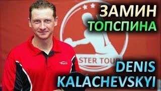 Замин топспина - техника Дениса Калачевского (из разных матчей) / Denis Kalachevskyi technique