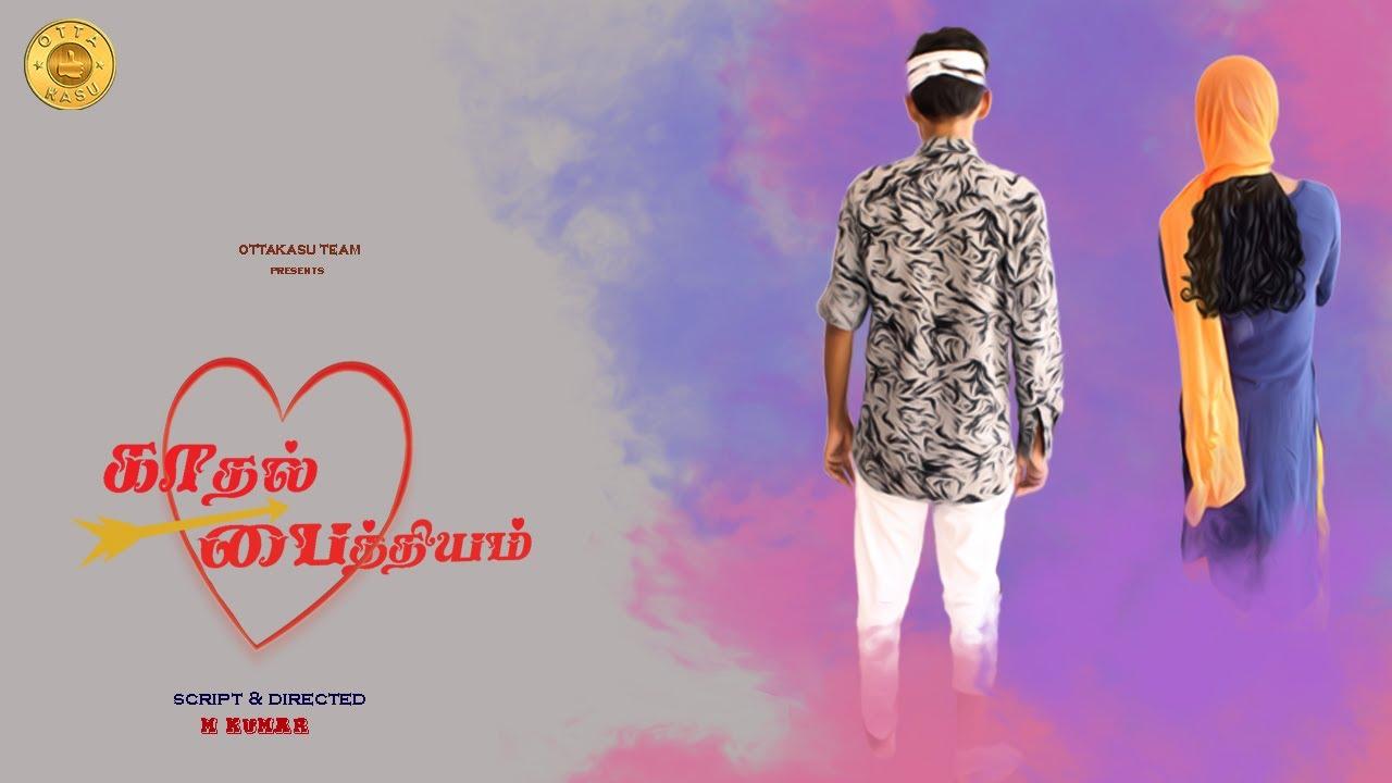 KADHAL PAITHIYAM entertainment video tamil
