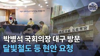 [대구MBC뉴스] 박병석 국회의장 대구 방문 왜?
