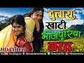 "खाटी भाेजपुरिया मरद   Khanti Bhojpuriya Marad   Latest Bhojpuri Song 2017   Pradeep Pandey ""Chintu"""