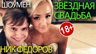 Ведущий на Свадьбу НИК ФÉДОРОВ и Ольга Бузова?!(, 2016-03-11T15:31:12.000Z)
