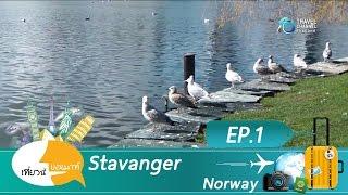เที่ยวนี้ขอเมาท์ ตอน Stavanger เมืองท่าน่าเที่ยวแห่งนอร์เวย์ Norway Ep 1