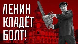 Ленин кладет болт на выборы!