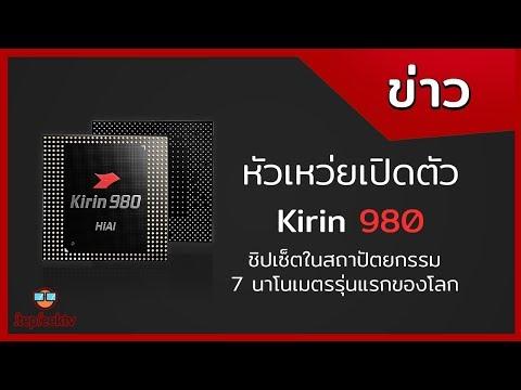 เปิดตัว CPU Huawei Kirin 980 มาพร้อม Mali G76 และ DUAL NPU / DUAL ISP