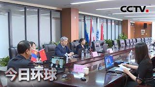 [今日环球] 上合组织国家校园疫情防控共享连线活动举行   CCTV中文国际