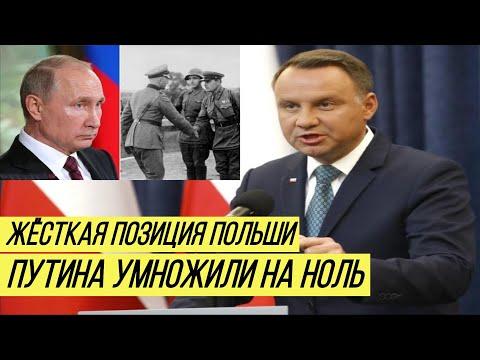 Польша резко обратилась к Путину из-за наглой лжи