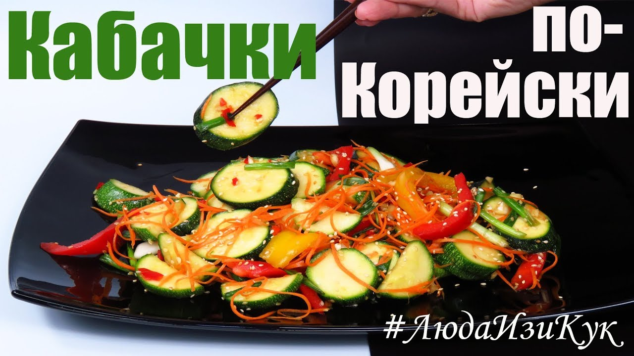 Улетная ЗАКУСКА НА ПИКНИК! Хрустящие МАРИНОВАННЫЕ КАБАЧКИ по-корейски Блюда из кабачков идеи закуски